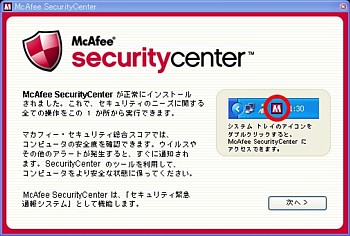 050921 McAfee 更新 ~1.jpg