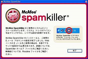 050921 McAfee 更新 ~4.jpg