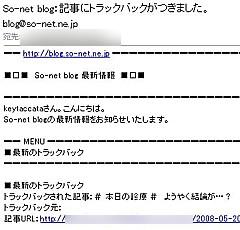 080522 soneblo error ^.jpg