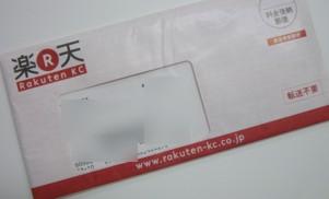 091026 RakutenKC ~1.jpg