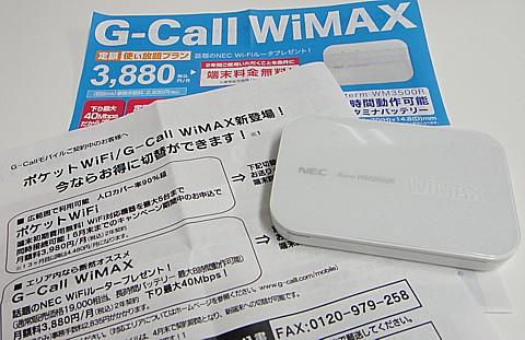 110427 G-Call_WiMAX ~4.jpg