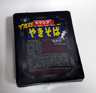 121110 PeyoungIkasumi ~1.jpg