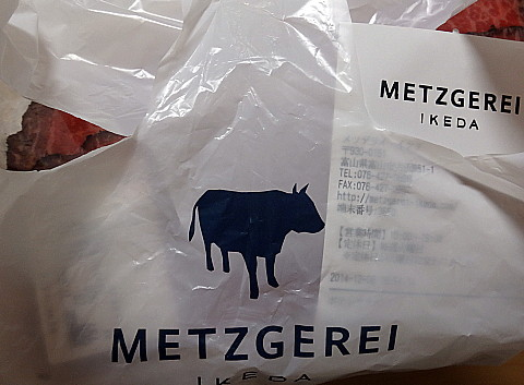141208 Metzgerei-IkedaRenewal ~00.jpg