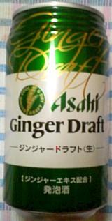 Asahi GingerDraft.jpg