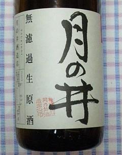 月の井 無濾過生原酒 ~1.jpg