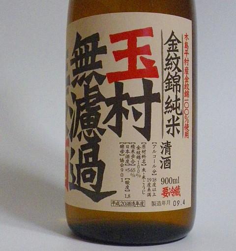 玉村無濾過生原酒金紋錦純米 ~1.jpg