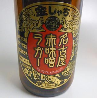 盛田金しゃち名古屋赤味噌ラガー ~1.jpg