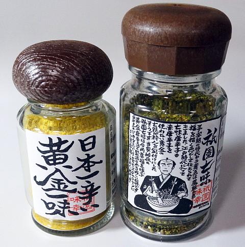 GionAjikou Peppers ~1.jpg