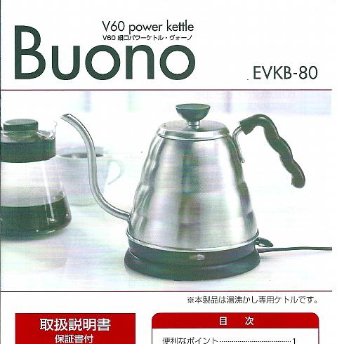 HarioV60PowerKettleBuonoDoc1.jpg