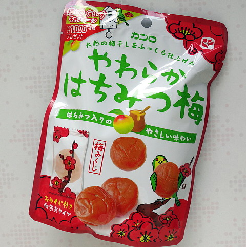 KanroYawarakaHachimituume ~1.jpg