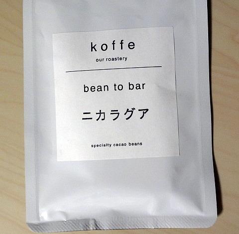 KoffeBeanToBar ~1.jpg
