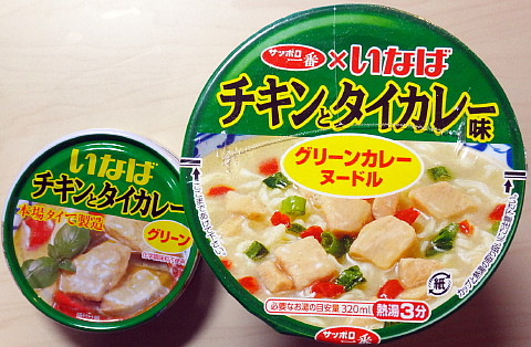 Sanyo InabaColaboChicken&TaiCurry ~1.jpg