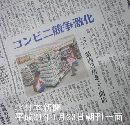 SevenEleven roaded to Toyama.jpg