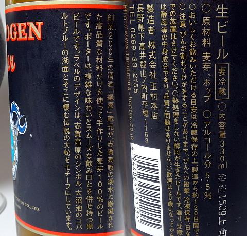 ShigakougenPorterFH ~2.jpg