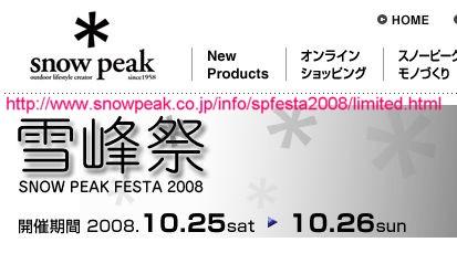 SnowPaekFesta2008 ~1.jpg
