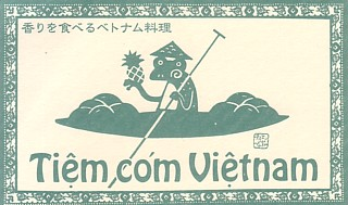 Tiem com Vietnam ~1.jpg