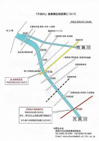2017片貝川漁業権区域変更.jpg