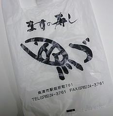 UoduMasuzushi ~1.jpg