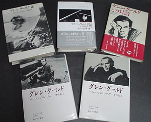 051005 Books about GlenGould.jpg
