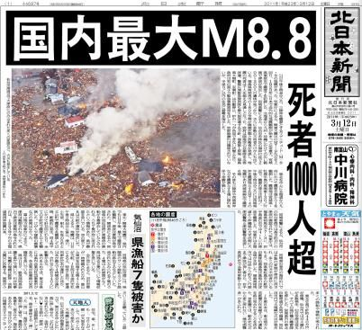 110311 Earthquake.JPG