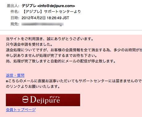 120402 dejipureExpire.jpg