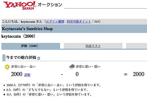 120825 YahooAuc2000.jpg