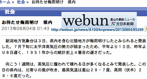 130804 TsuyuEnd.jpg