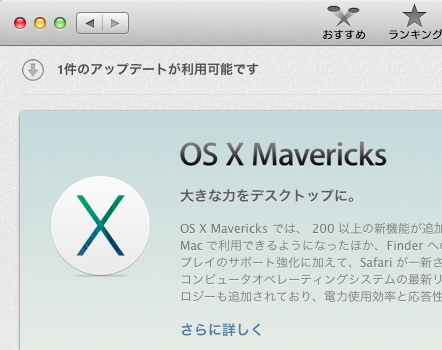 140119 OS X Marvericks ~0.jpg