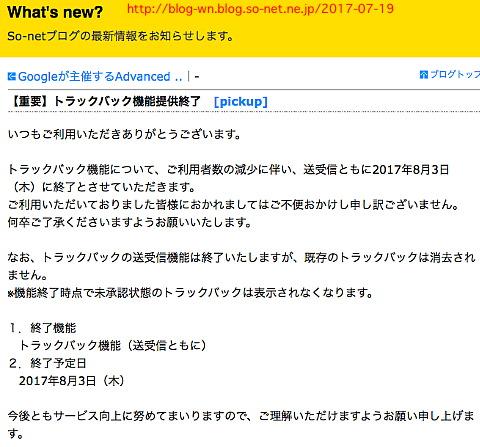 170721 So-net Blog TB Teminated ~1.jpg