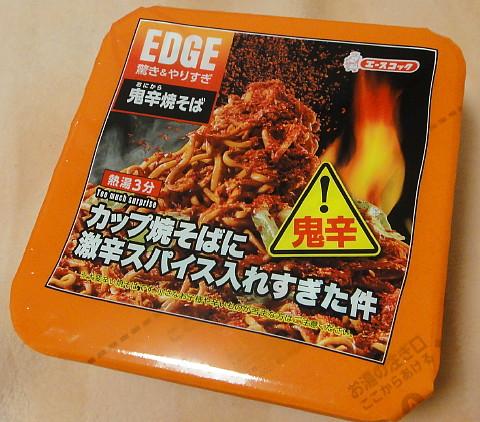 Acecook Edge ~1.jpg