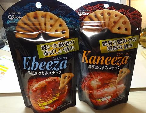 GlicoEbeeza&Kaneeza ~1.jpg