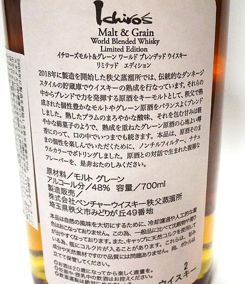 Ichiro'sM&GWBW ~2.jpg