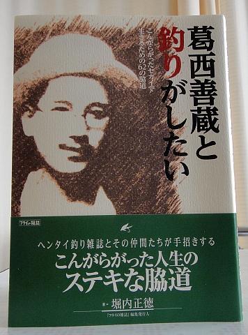 KasaiTsuri.jpg