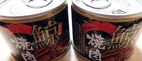 KujiraYakinikuAsachi ~1.jpg