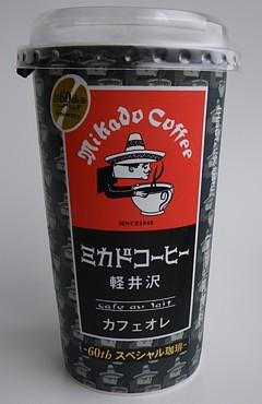 MikadoCoffee CafeAuLait ~1.jpg
