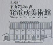 Nizayama.jpg