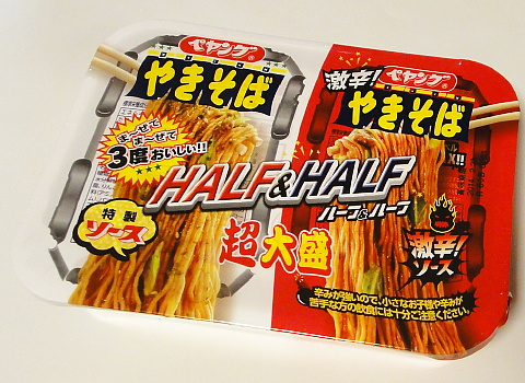 PeyougHalf&Half Fire.jpg