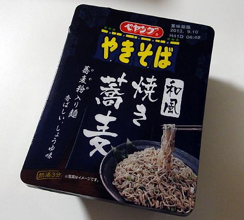 Peyoung焼き蕎麦 ~1.jpg
