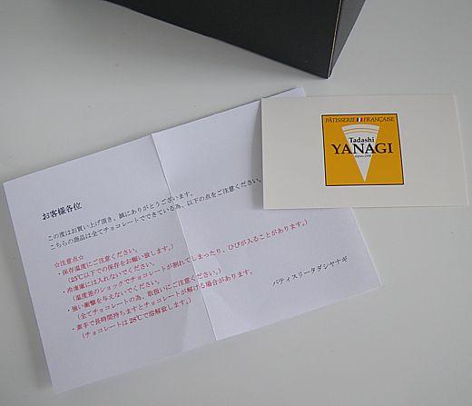 SanktGallen~TadashiYanagi ChocoGlass ~7.jpg