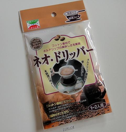 TokiwaNeoDripper ~1.jpg